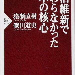 明治維新で変わらなかった日本の核心の画像