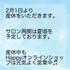 ●2021年2月1日より産休をいただきます。の画像