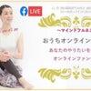 マインドフルネス朝Live〜モノからコトの時代へ〜の画像