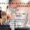 2月のお知らせ(静岡メイクレッスン)の画像