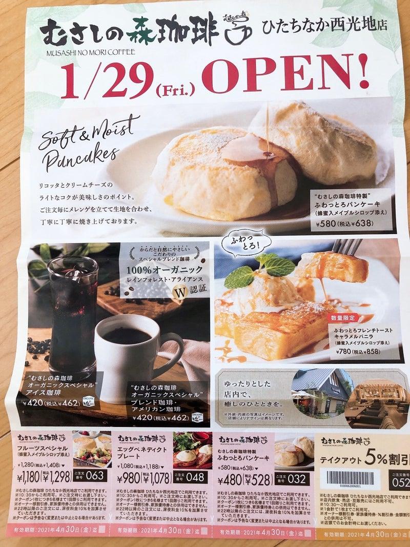 むさし の 森 珈琲 ひたちなか 【茨城新聞】「むさしの森珈琲」、ひたちなかに開店