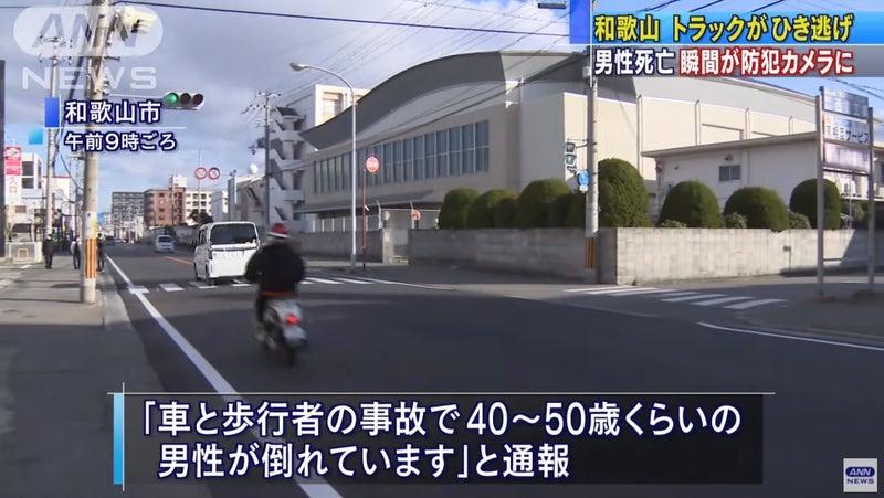 市 ひき逃げ 和歌山