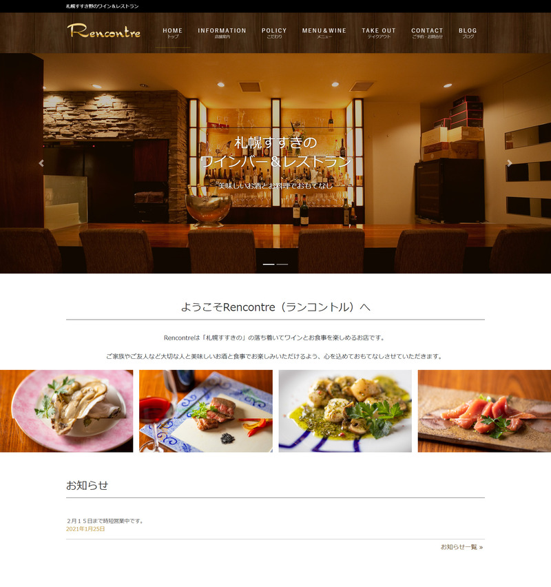 札幌の「ワインバー&レストラン Renconter」のホームページ