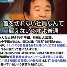 れいわ新選組 代表 山本太郎 【不定例記者会見】の記事より