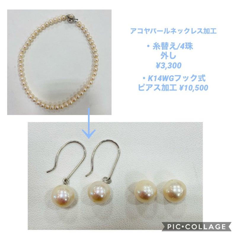 真珠のネックレスをパールピアスに