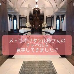 画像 仲人な日々㊶メトロポリタン山形さんのチャペルを見学してきました♡ の記事より 1つ目