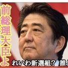 新春ラジオ企画「オールれいわニッポン」山本太郎 #14 の記事より