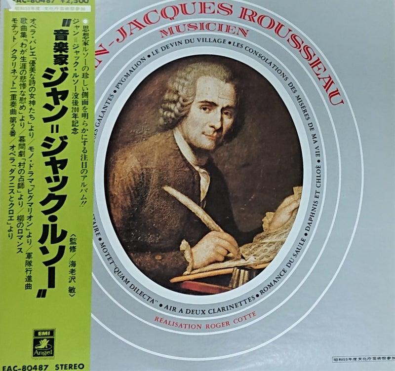 音楽家ジャン=ジャック・ルソー 正規の教育を受けていなかったがゆえに ...