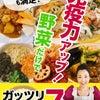 肉好き男子ママ必見の7日間レシピ!の画像