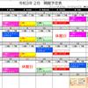 ☆令和3年2月スケジュール予定表☆の画像