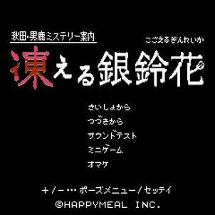 秋田・男鹿ミステリー案内 凍える銀鈴花の画像