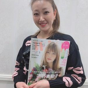 #with 3月号が発売中です✨の画像