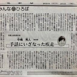画像 上毛新聞 視点オピニオン21 『手話にいざなった疾走』 の記事より