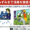 貸切バス「感染予防対策」と「換気性能」の画像