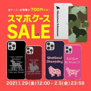 本日5日は、SUZURIショップ スマホケース ☆ SALE 最終日!の画像