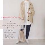 【UNIQLO U】オーバーサイズシャツで春先取りコーデ♡の記事画像