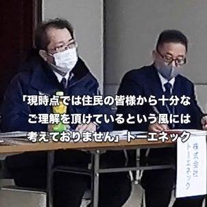 函南町メガソラー「方法書」説明会(7)〜(9)の画像