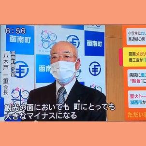 函南町商工会がメガソーラー建設中止を求めるの画像