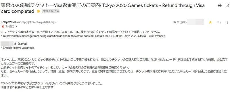 東京 オリンピック チケット 払い戻し