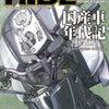 ◆ オートバイ【RIDE】 第64号の画像