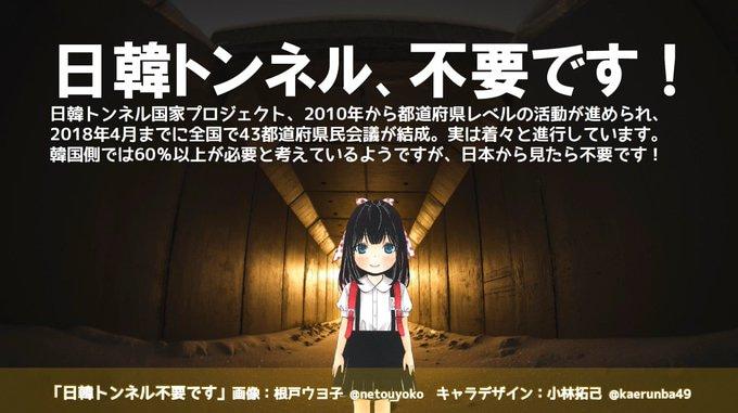 ☆【危険】統一教会が進める日韓トンネルは絶対に阻止するべき ...