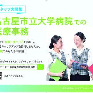 広告写真の掲載:名古屋市立大学病院 医療事務求人webサイト用広告の画像