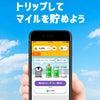 移動でポイント貯まるアプリ【トリマ】始めてみた!の画像