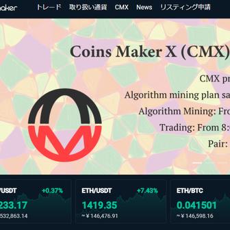 ディアブロ(CMXマイニング)最新情報!説明会情報!