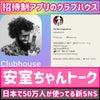 安室奈美恵さん 振付ダンスレッスン 【初クラブハウス】の画像
