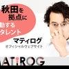 マティログのウェブサイト リニューアル!!!の画像