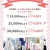★2月の物販キャンペーン★の画像