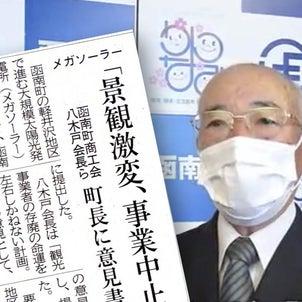 「景観激変、事業中止を」函南町商工会の画像
