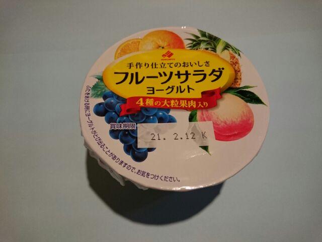 ヨーグルト フルーツ サラダ