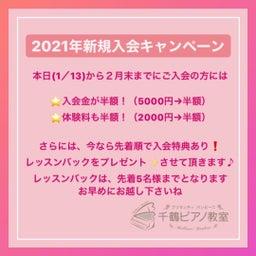 画像 第6回目♪2月 可愛い小学2年生のAちゃんとinsta Live♡】2021.2月2日 の記事より 5つ目