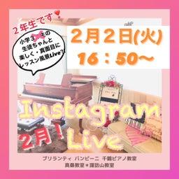 画像 第6回目♪2月 可愛い小学2年生のAちゃんとinsta Live♡】2021.2月2日 の記事より 1つ目
