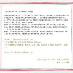 画像 第6回目♪2月 可愛い小学2年生のAちゃんとinsta Live♡】2021.2月2日 の記事より 2つ目