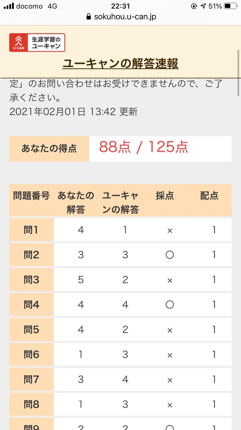福祉 回 試験 33 介護 士