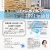【整理収納アドバイザーフォーラム2021in仙台】ありがとうございましたの画像