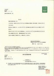 JCV寄付金受領証明書20210129