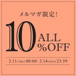 画像 メルマガ・ブログ購読者限定クーポン♡2/11~10%OFF の記事より 1つ目