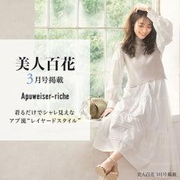 画像 泉里香さん着用♡美人百花3月号掲載アイテムのご紹介! の記事より 1つ目
