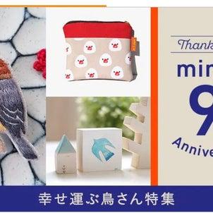 幸せ運ぶ鳥さん特集 - minne 9th Anniversary -にハシビロコウがされての画像