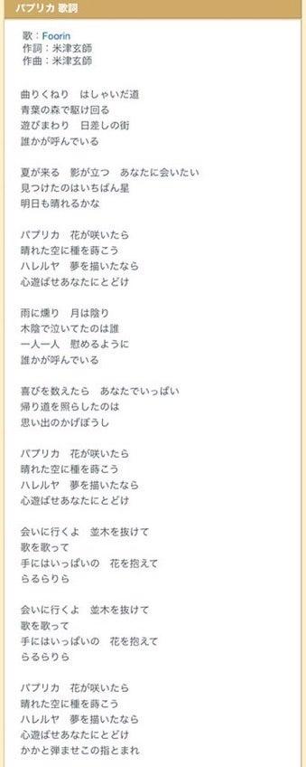 届け 心 に 歌詞 あなた 遊ばせ 「パプリカ」英語の歌詞と意味は?直訳と日本語版の比較!