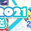 ぷよの日 2021 生放送の画像