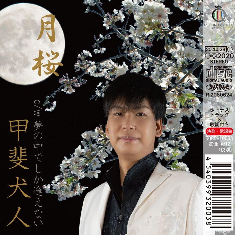 甲斐犬人「月桜」RQCD-10003