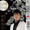 甲斐犬人「月桜」オリコン週間演歌・歌謡シングルランキングで初登場3位を獲得!の画像