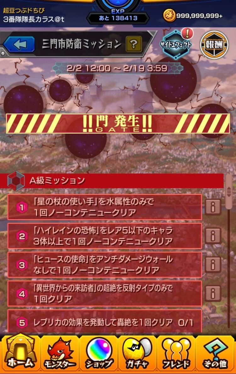 級 ミッション a 【モンスト】ワールドトリガーコラボA級轟絶ミッション!自陣コラボキャラでもクリアできる!攻略解説!