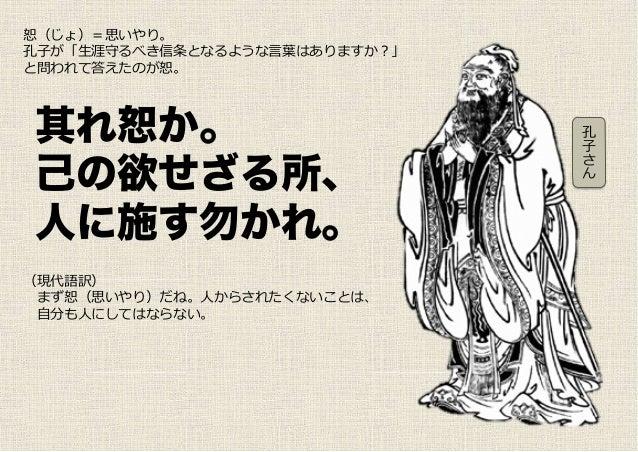 孔子の教えと黄金律   JW脱藩浪士おちこぼれ 時代おくれのブログ