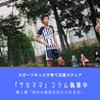 【執筆中】スポーツキッズ子育て応援メディア『サカママ』 希望の樹 栃木の画像