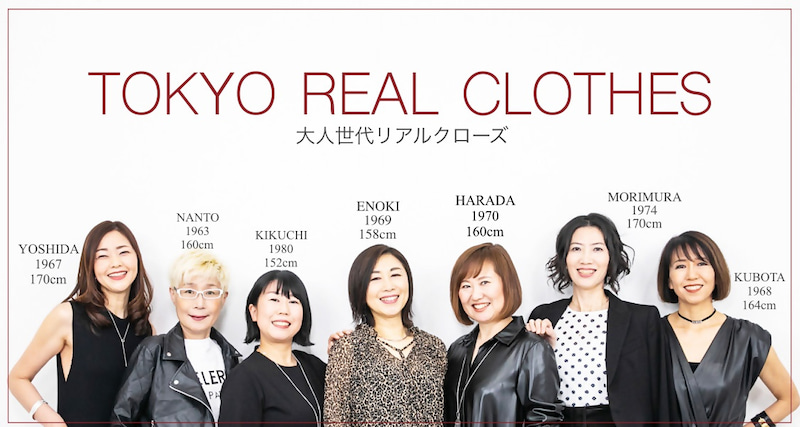 TOKYO REAL CLOTHESさんのブログにアクセスする
